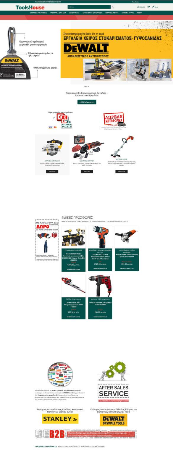 Επαγγελματικά Εργαλεία - Ερασιτεχνικά Εργαλεία - ToolsHouse
