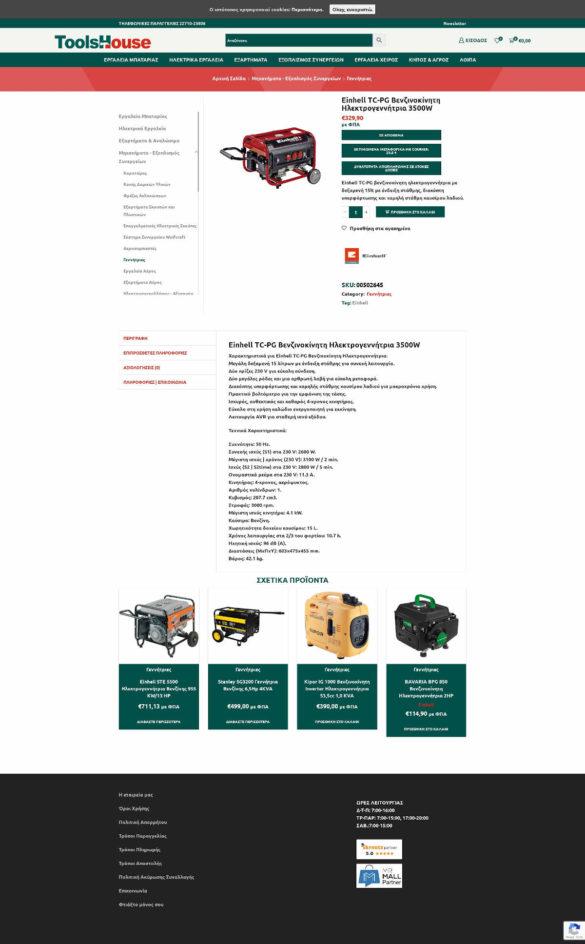 Einhell ΤC-PG Βενζινοκίνητη Ηλεκτρογεννήτρια 3500W - ToolsHouse