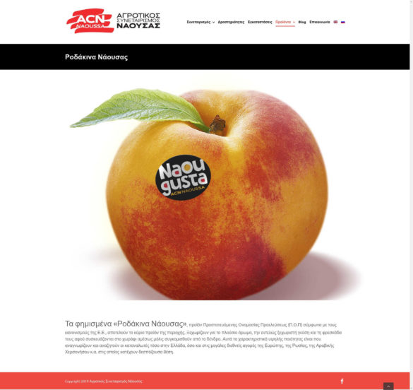Ροδάκινα Νάουσας - Αγροτικός Συνεταιρισμός Νάουσας