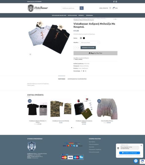VistaBazaar Ανδρική Μπλούζα Με Κουμπιά. - VistaBazaar