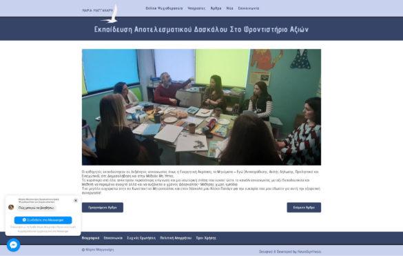 Εκπαίδευση Αποτελεσματικού Δασκάλου στο Φροντιστήριο Αξιών - Μαρία Μαγγανάρη